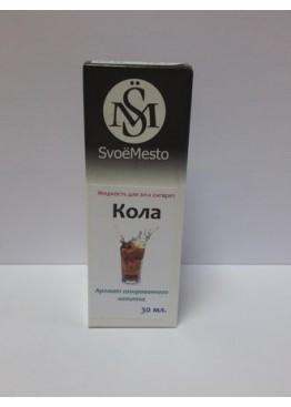 Жидкость SvoёMesto Кола 30 мл