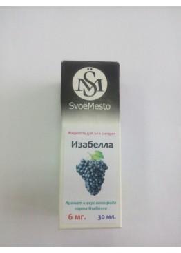 Жидкость SvoёMesto Изабелла 30 мл виноград